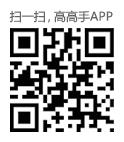 高高手app